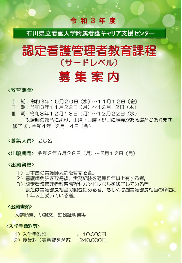 令和3年度認定看護管理者教育課程(サードレベル)
