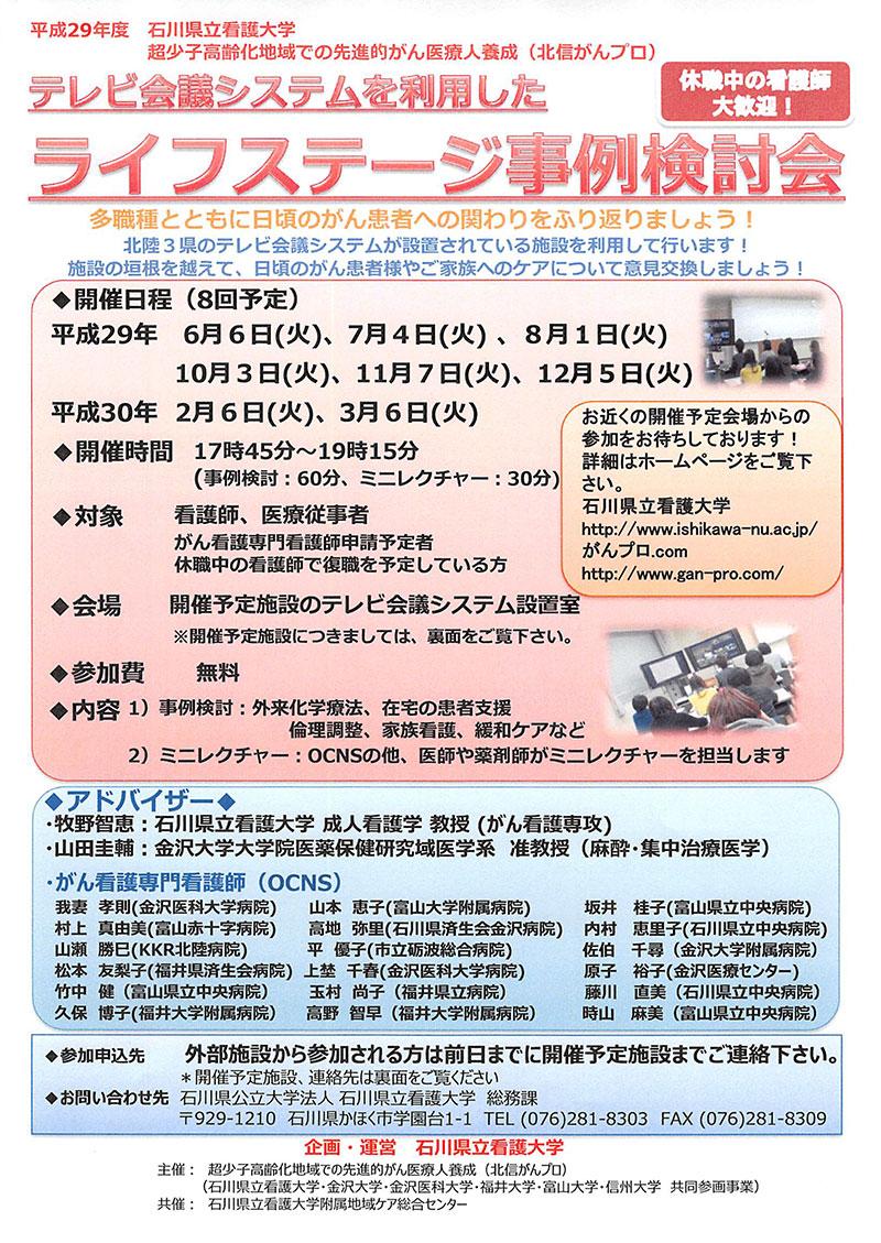 平成29年度「ライフステージ事例検討会」