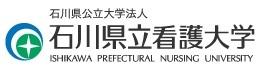 石川県立看護大学 成人看護学領域