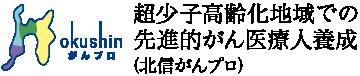 超少子高齢化地域での先進的がん医療人養成(北信がんプロ)