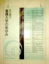 「石川県立看護大10年のあゆみ」年譜プレート