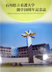 石川県立看護大学開学10周年記念誌