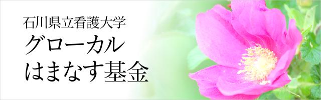 石川県立看護大学グローカルはまなす基金