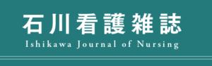 石川看護雑誌