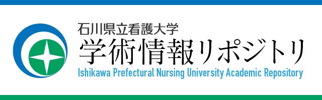 石川県立看護大学学術リポジトリ