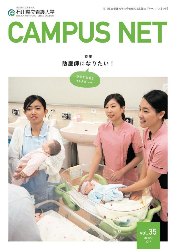 大学新聞 IPNU キャンパスネットVol.35