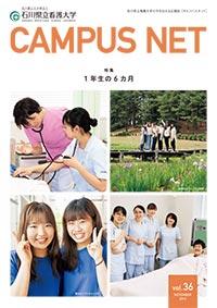 大学新聞 IPNU キャンパスネットVol.36