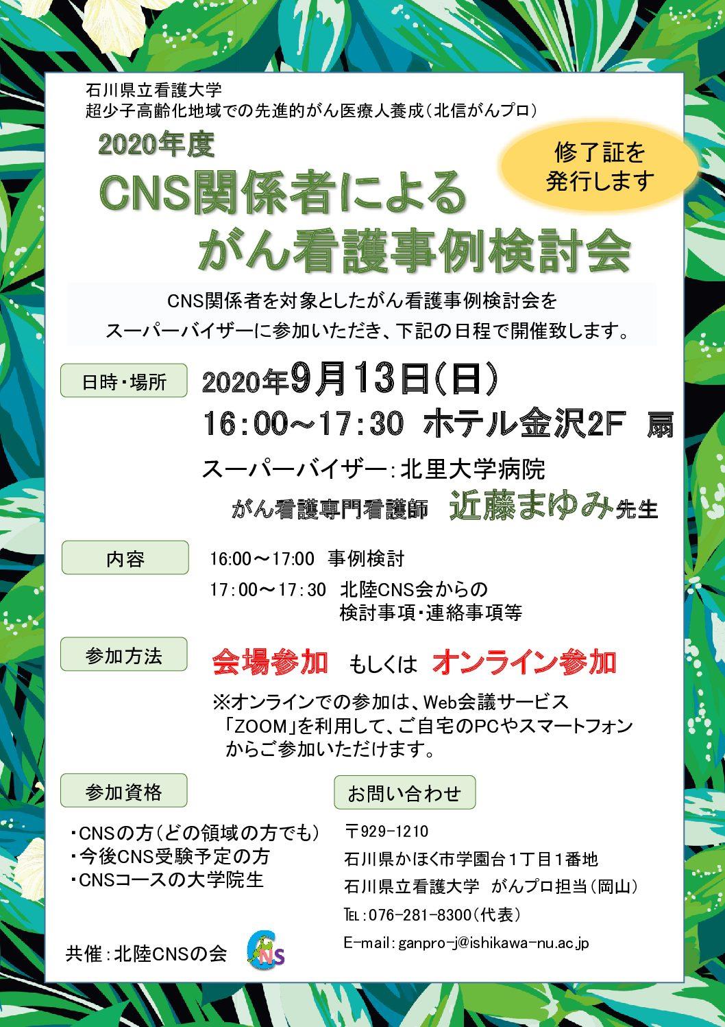 2020年度「CNS関係者によるがん看護事例検討会」
