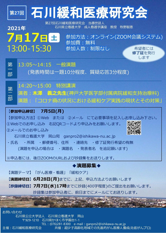 「第27回 石川緩和医療研究会」の開催