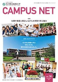 大学新聞 IPNU キャンパスネットVol.38