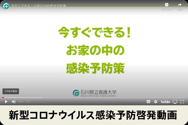新型コロナウイルス感染予防啓発動画「今すぐできる!お家の中の感染予防策」
