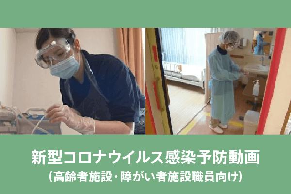 新型コロナウイルス感染予防動画(高齢者施設・障がい者施設職員向け)