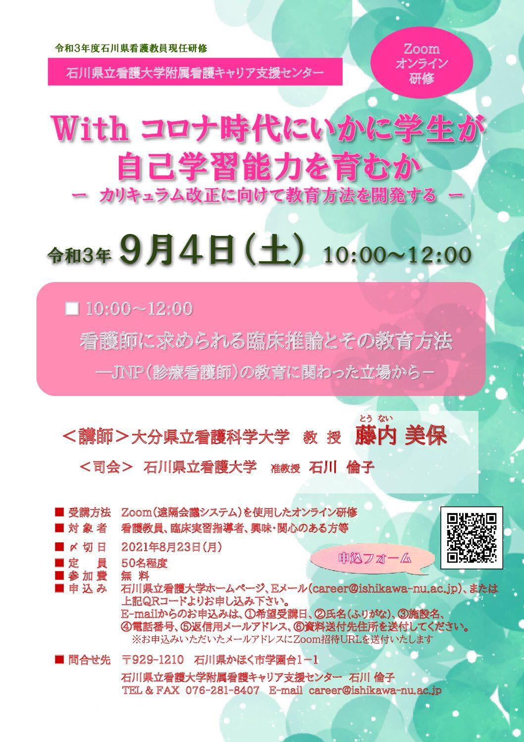 令和3年度石川県看護教員現任研修 With コロナ時代にいかに学生が自己学習能力を育むか -カリキュラム改正に向けて教育方法を開発する-